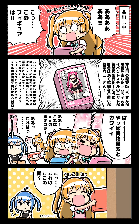 第2話 おしごとあみこデス!