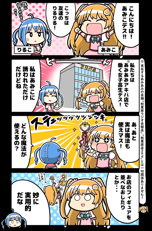 第1話 あみこマンガ開始デス!