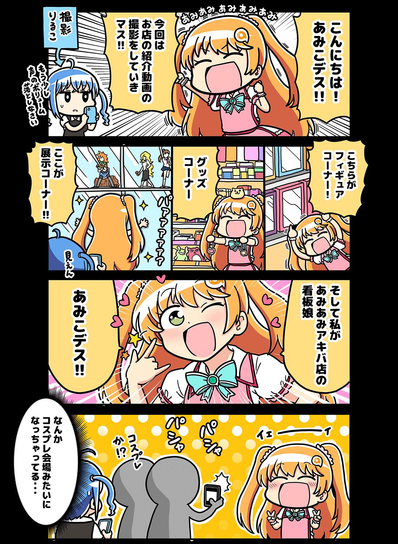 第3話 お店紹介デス!