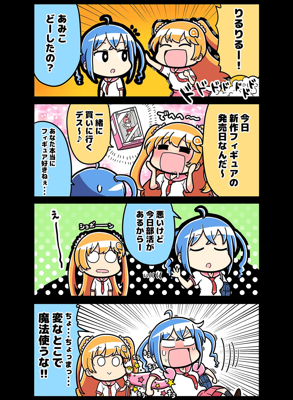 第4話 魔法はべんりデス!