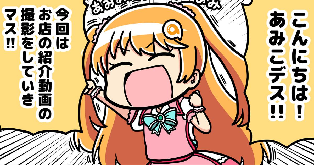 [Manga]第3話 更新!!