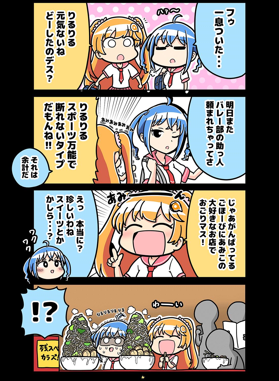 第6話 バイト帰りデス!