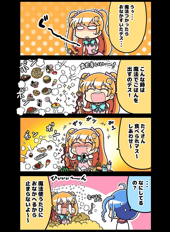 第7話 はらぺこあみこデス!