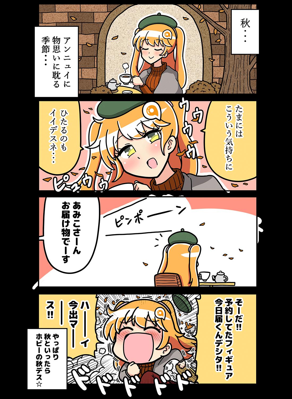 第8話 アンニュイあみこデス!