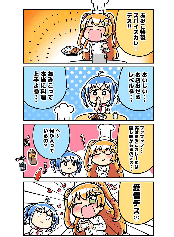 第11話 あみこの特技デス!