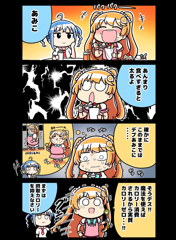 第13話 ゼロカロリーDESU!