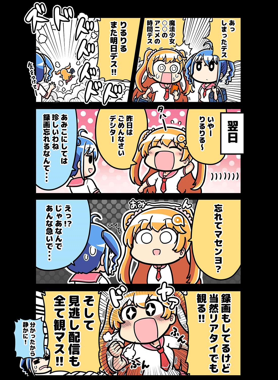 第15話 アニメは見逃せないデス!