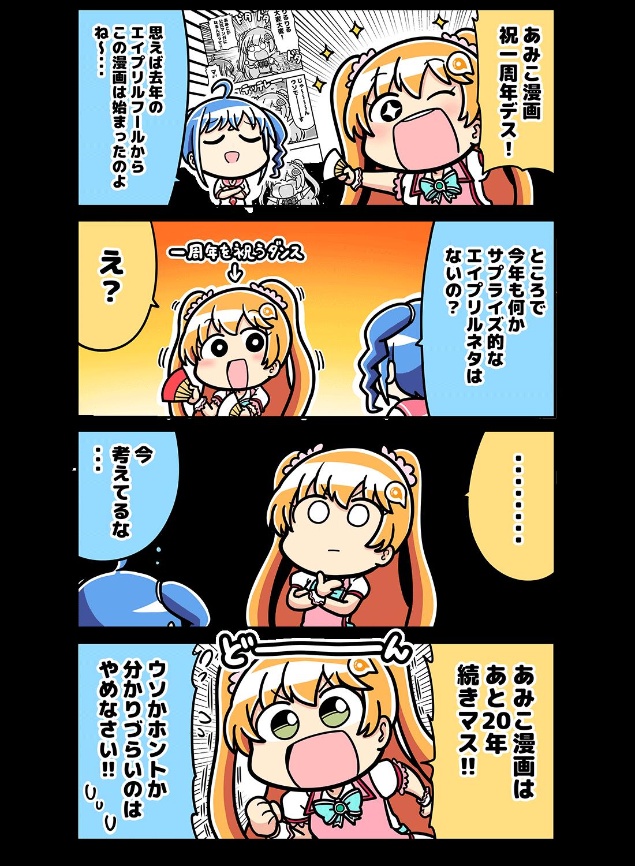第14話 エイプリルフールDESU!