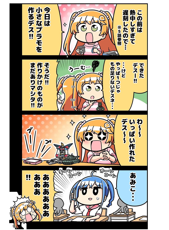 第16話 プラモリベンジDESU!