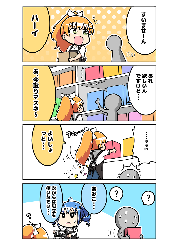 第20話 あみこにおまかせデス!