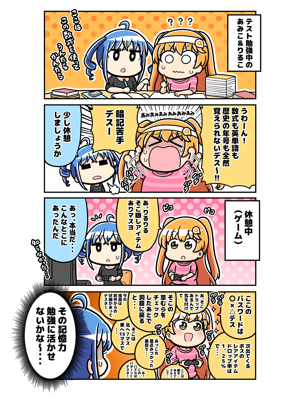 第22話 テストべんきょうデス!