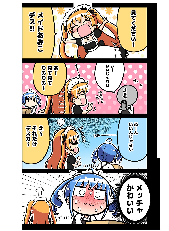 第23話 メイドあみこデス!
